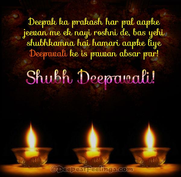 Deepavali Ki Shubhkamanay!