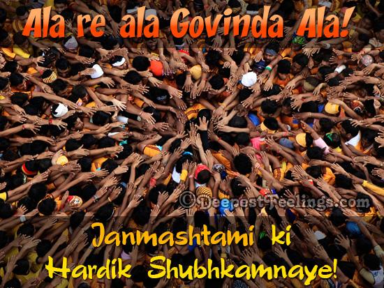 Janmashtami ki Hardik Subhkamnaye