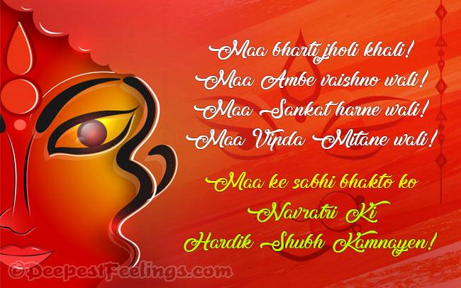 Maa ke sabhi bhakto ko Navratri ki hardik shubh kamnayen